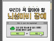 카드뉴스 제작 (4월, 뇌성마비)_수정본.pdf_page_01.jpg
