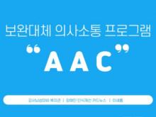 AAC.pdf_page_1.jpg